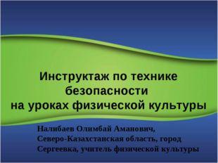 Инструктаж по технике безопасности на уроках физической культуры Налибаев Оли