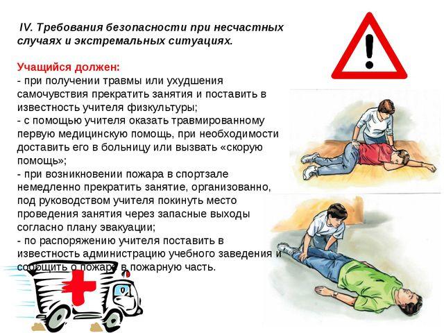 IV. Требования безопасности при несчастных случаях и экстремальных ситуациях...