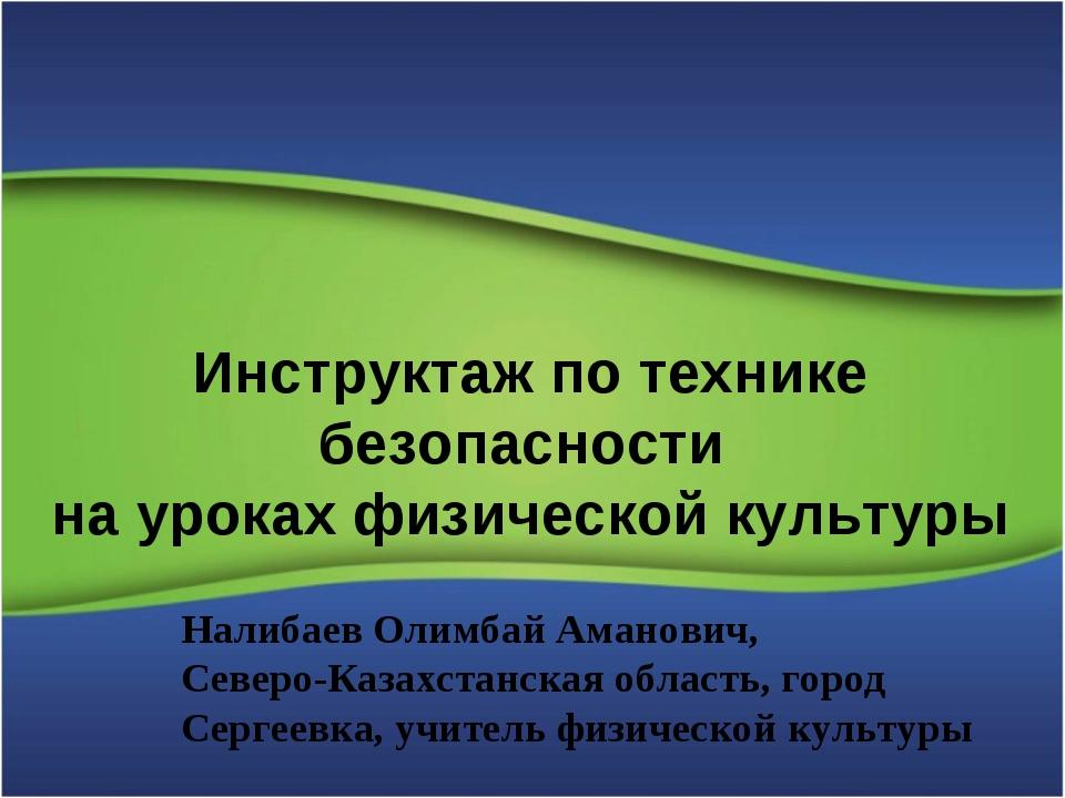 Инструктаж по технике безопасности на уроках физической культуры Налибаев Оли...