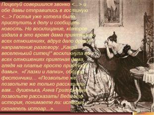 Поцелуй совершился звонко  и обе дамы отправились в гостиную  Гостья уже хоте