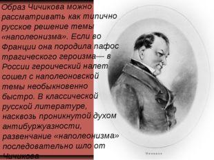 Образ Чичикова можно рассматривать как типично русское решение темы «наполеон