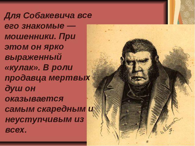 Для Собакевича все его знакомые — мошенники. При этом он ярко выраженный «кул...