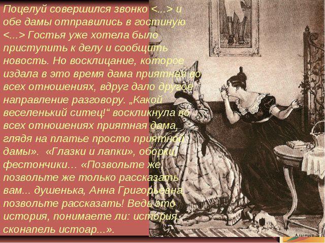Поцелуй совершился звонко  и обе дамы отправились в гостиную  Гостья уже хоте...