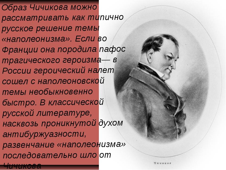 Образ Чичикова можно рассматривать как типично русское решение темы «наполеон...