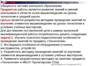 преподаватель Назаренко И.П. Объектом работы является технологическая подгот