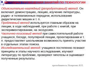 преподаватель Назаренко И.П. МЕТОДИКА ПРОВЕДЕНИЯ ЗАНЯТИЙ ПО ТЕХНОЛОГИИ Объясн