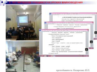 преподаватель Назаренко И.П. 3. ТЕСТИРОВАНИЕ УЧАЩИХСЯ НА УРОКАХ МАИНОВЕДЕНИЯ