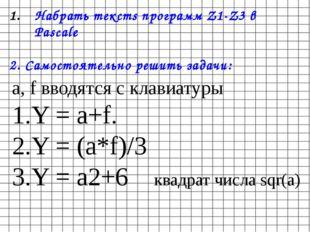 Набрать текстs программ Z1-Z3 в Pascale 2. Самостоятельно решить задачи: a, f