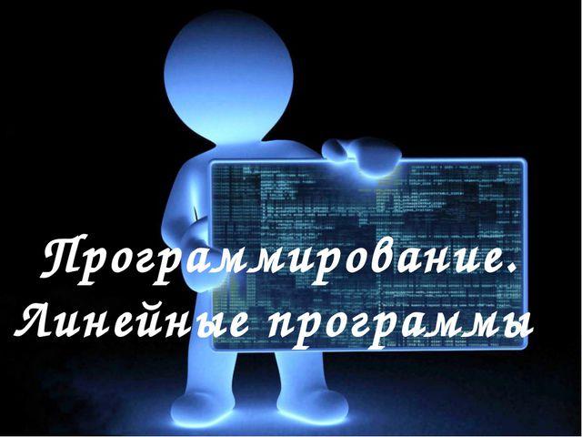 Программирование. Линейные программы