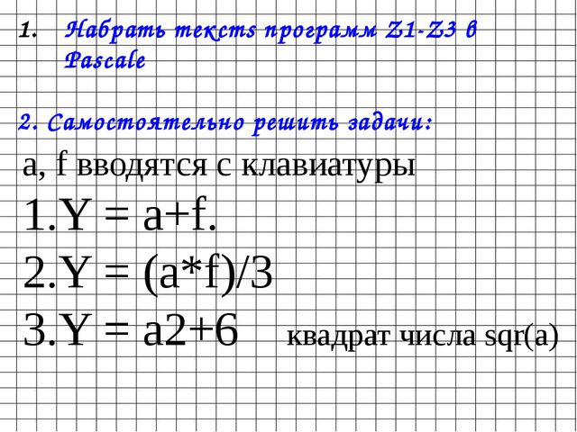Набрать текстs программ Z1-Z3 в Pascale 2. Самостоятельно решить задачи: a, f...