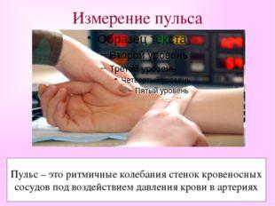 Измерение пульса Пульс – это ритмичные колебания стенок кровеносных сосудов п