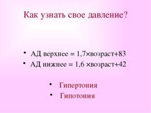 Как узнать свое давление? АД верхнее = 1,7×возраст+83 АД нижнее = 1,6 ×возрас