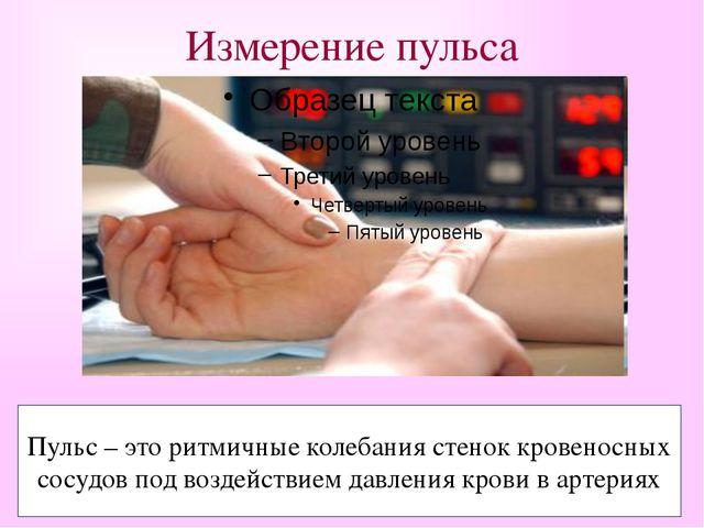Измерение пульса Пульс – это ритмичные колебания стенок кровеносных сосудов п...