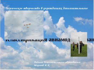 Классификация авиамоделирования Техническое творчество в учреждениях дополнит