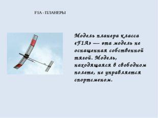 F1A - ПЛАНЕРЫ Модель планера класса «F1A» — эта модель не оснащенная собстве