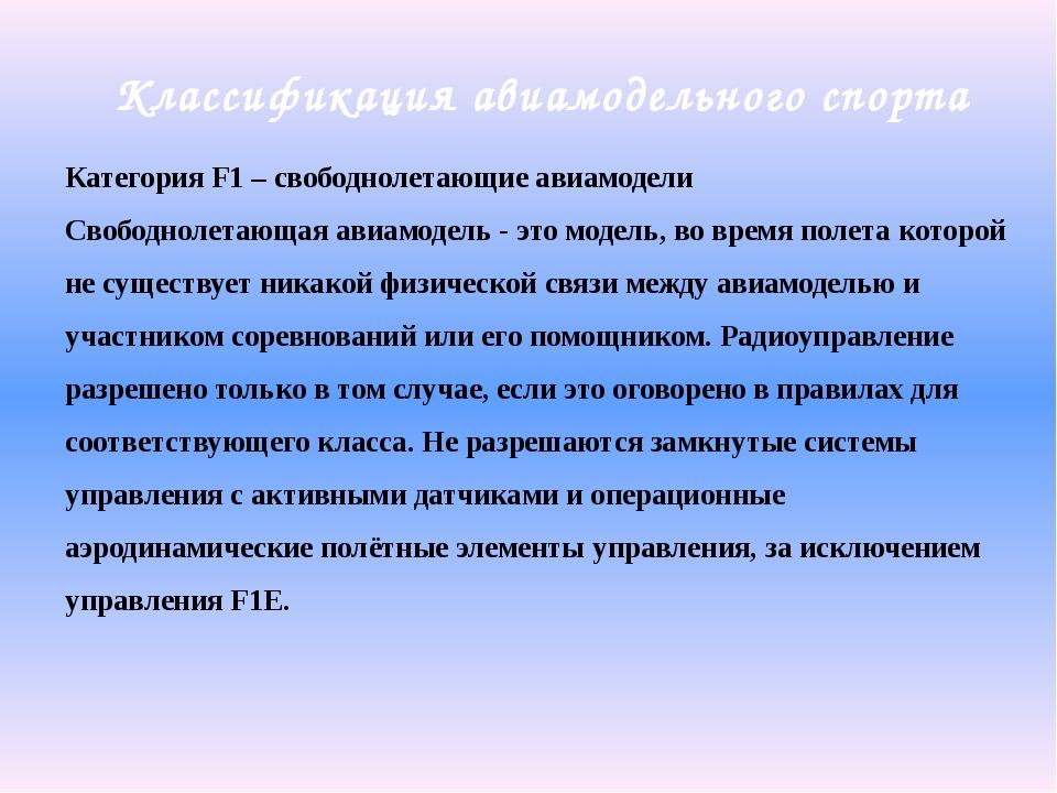 Категория F1 – свободнолетающие авиамодели Свободнолетающая авиамодель - это...