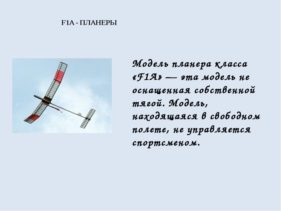 F1A - ПЛАНЕРЫ Модель планера класса «F1A» — эта модель не оснащенная собстве...
