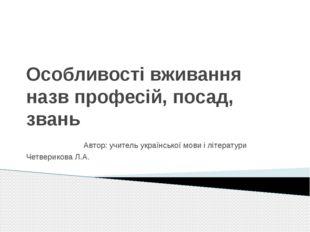 Особливості вживання назв професій, посад, звань Автор: учитель української м