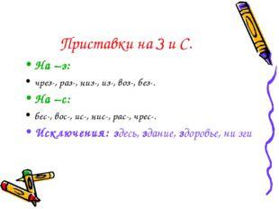 Приставки на З и С. На –з: чрез-, раз-, низ-, из-, воз-, без-. На –с: бес-, в
