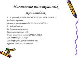Написание иностранных приставок А приставки ИНОСТРАННЫЕ (СУБ-, ДЕЗ-, ТРАНС-)