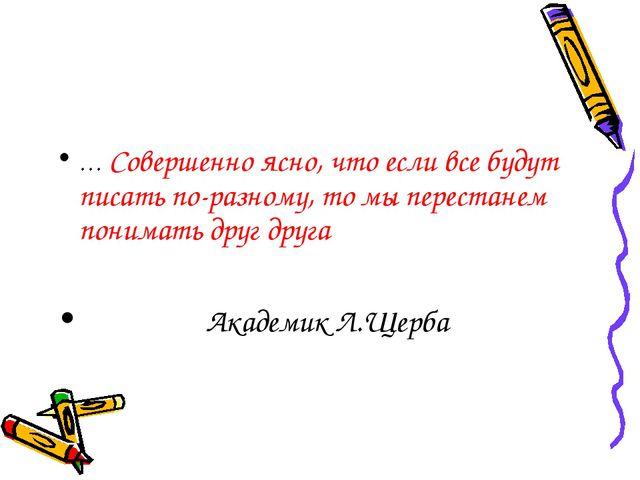 … Совершенно ясно, что если все будут писать по-разному, то мы перестанем пон...