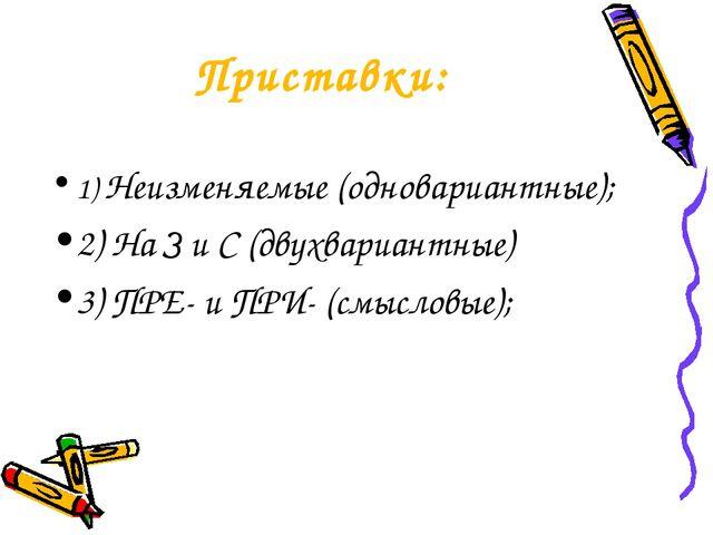 Приставки: 1) Неизменяемые (одновариантные); 2) На З и С (двухвариантные) 3)...