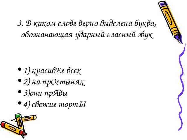 3. В каком слове верно выделена буква, обозначающая ударный гласный звук 1) к...