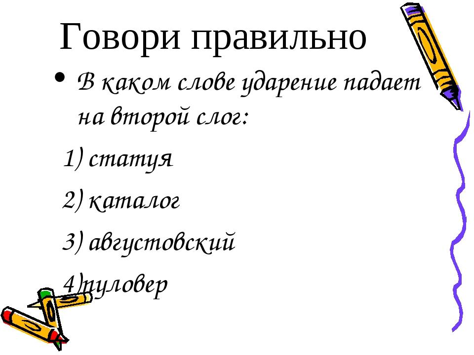 Говори правильно В каком слове ударение падает на второй слог: 1) статуя 2) к...