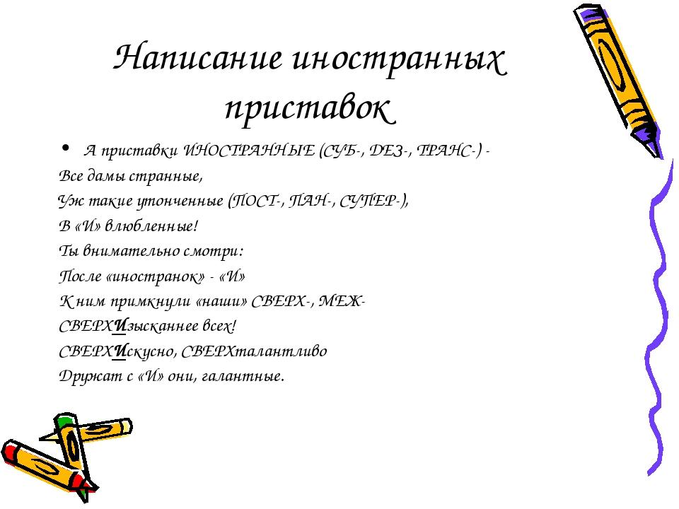 Написание иностранных приставок А приставки ИНОСТРАННЫЕ (СУБ-, ДЕЗ-, ТРАНС-)...