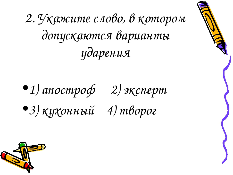 2. Укажите слово, в котором допускаются варианты ударения 1) апостроф 2) экс...
