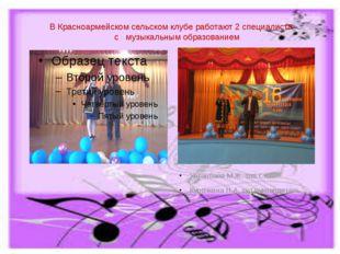 В Красноармейском сельском клубе работают 2 специалиста с музыкальным образо