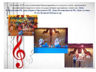 В течение 2015 года коллективом Красноармейского сельского клуба проводились