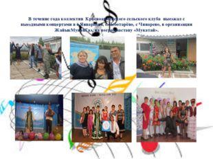 В течение года коллектив Красноармейского сельского клуба выезжал с выездными