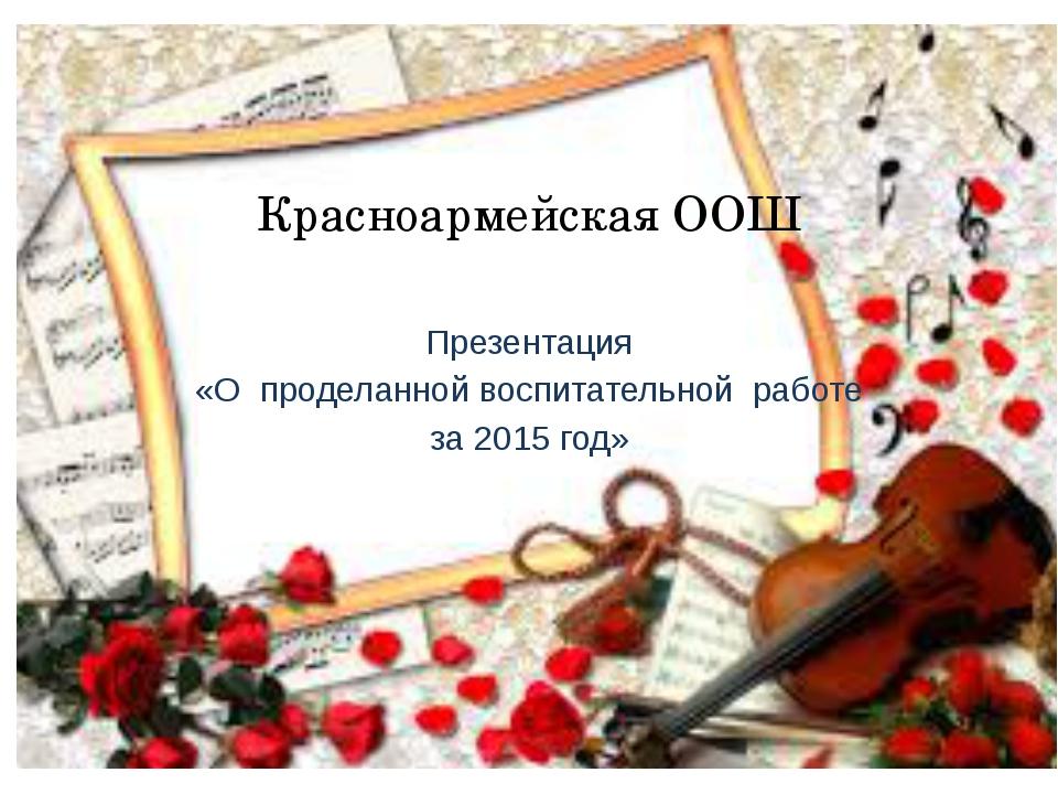 Красноармейская ООШ Презентация «О проделанной воспитательной работе за 2015...