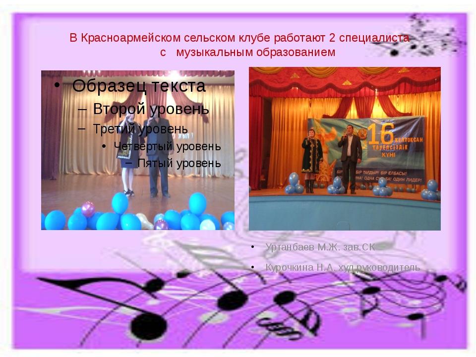 В Красноармейском сельском клубе работают 2 специалиста с музыкальным образо...