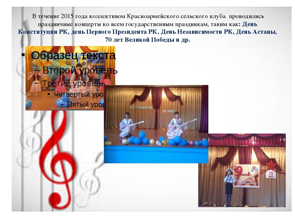 В течение 2015 года коллективом Красноармейского сельского клуба проводились...