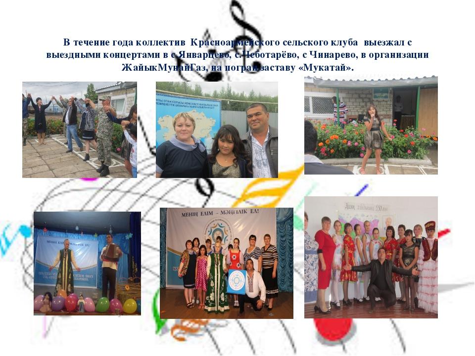 В течение года коллектив Красноармейского сельского клуба выезжал с выездными...