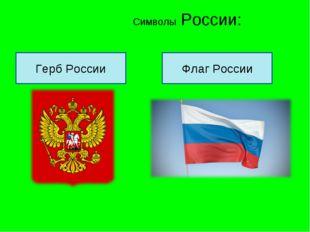 Символы России: Герб России Флаг России
