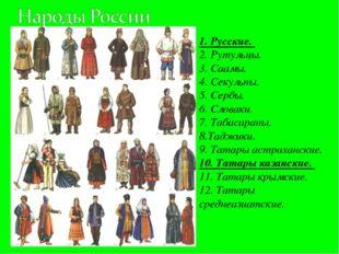 1.Русские. 2.Рутульцы. 3.Саамы. 4.Секульпы. 5.Сербы. 6.Словаки. 7