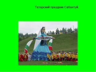 Татарский праздник Сабантуй.