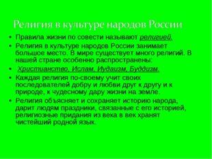 Правила жизни по совести называют религией. Религия в культуре народов России