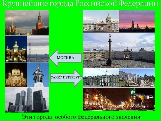 МОСКВА САНКТ-ПЕТЕРБУРГ Эти города особого федерального значения