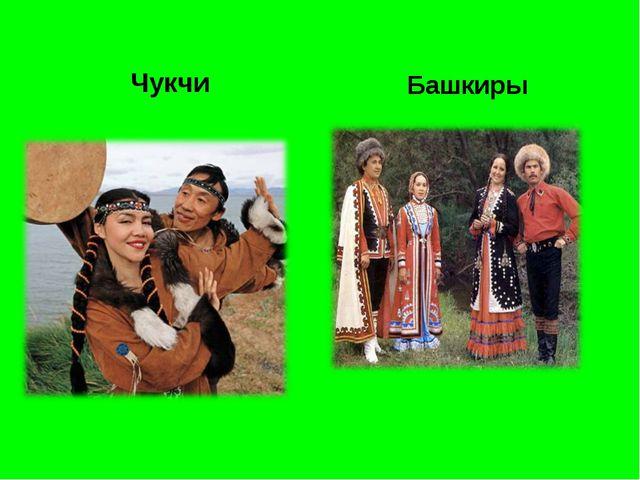 Чукчи Башкиры