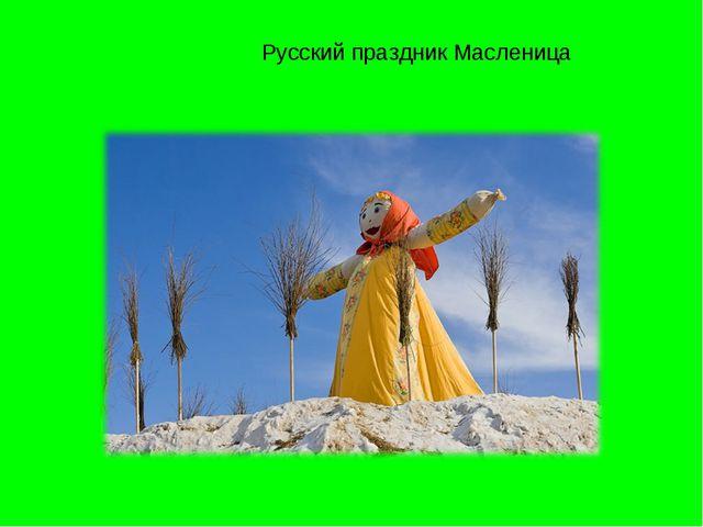 Русский праздник Масленица