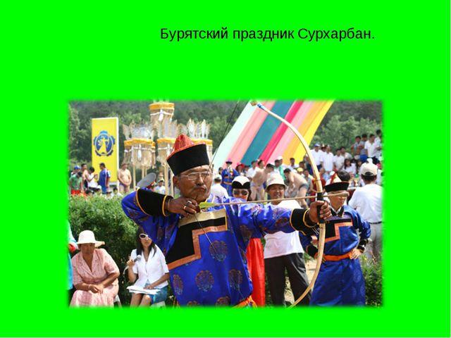 Бурятский праздник Сурхарбан.