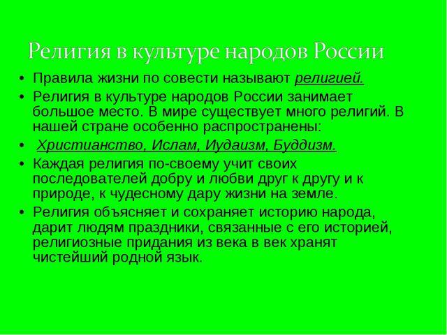 Правила жизни по совести называют религией. Религия в культуре народов России...