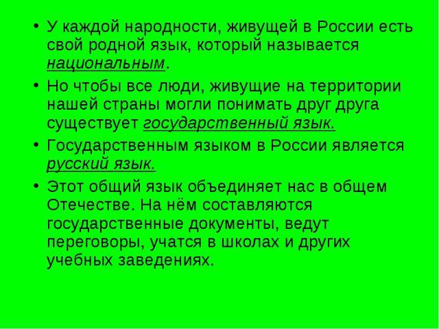 У каждой народности, живущей в России есть свой родной язык, который называет...
