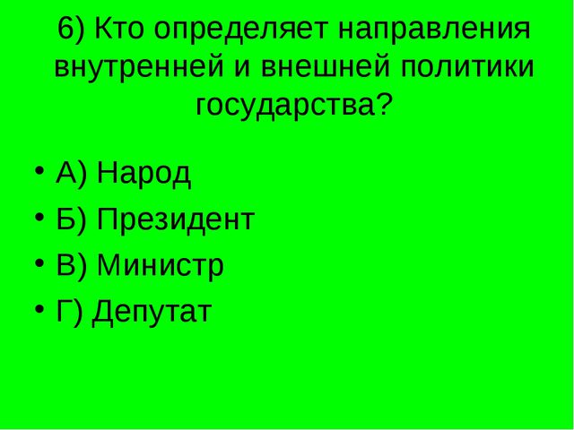 6) Кто определяет направления внутренней и внешней политики государства? А) Н...