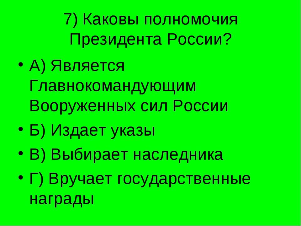 7) Каковы полномочия Президента России? А) Является Главнокомандующим Вооруже...