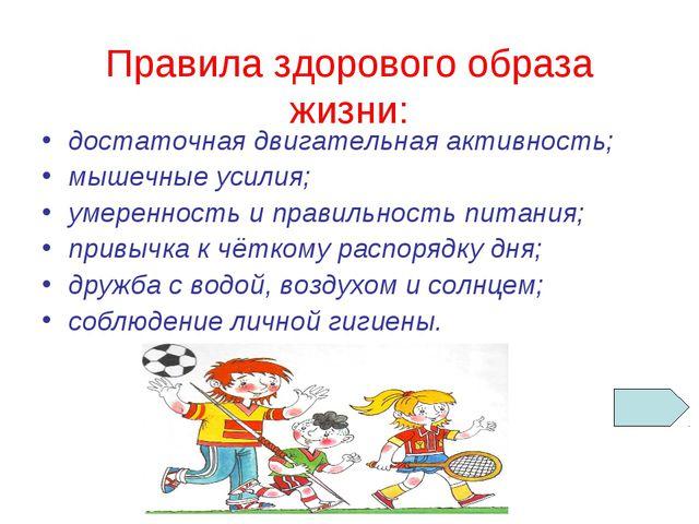 Правила здорового образа жизни: достаточная двигательная активность; мышечные...